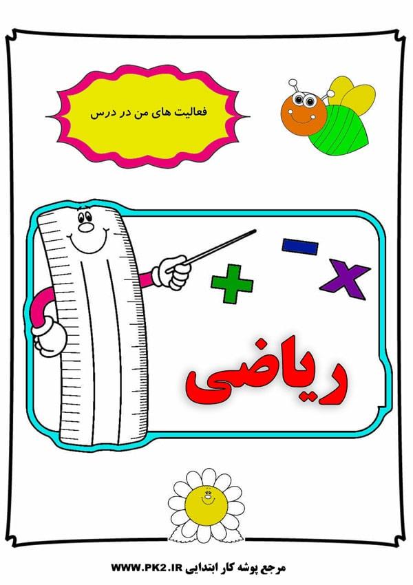 سربرگ پوشه کار