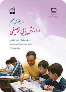 کتاب راهنمای معلم در ارزشیابی توصیفی