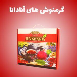دمنوش آنادانا