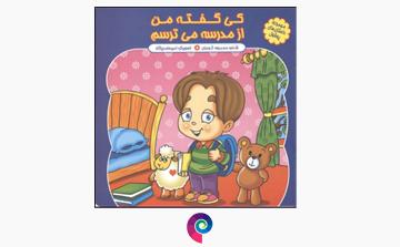 خرید-کتاب-کودکان
